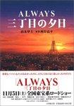 Always_1